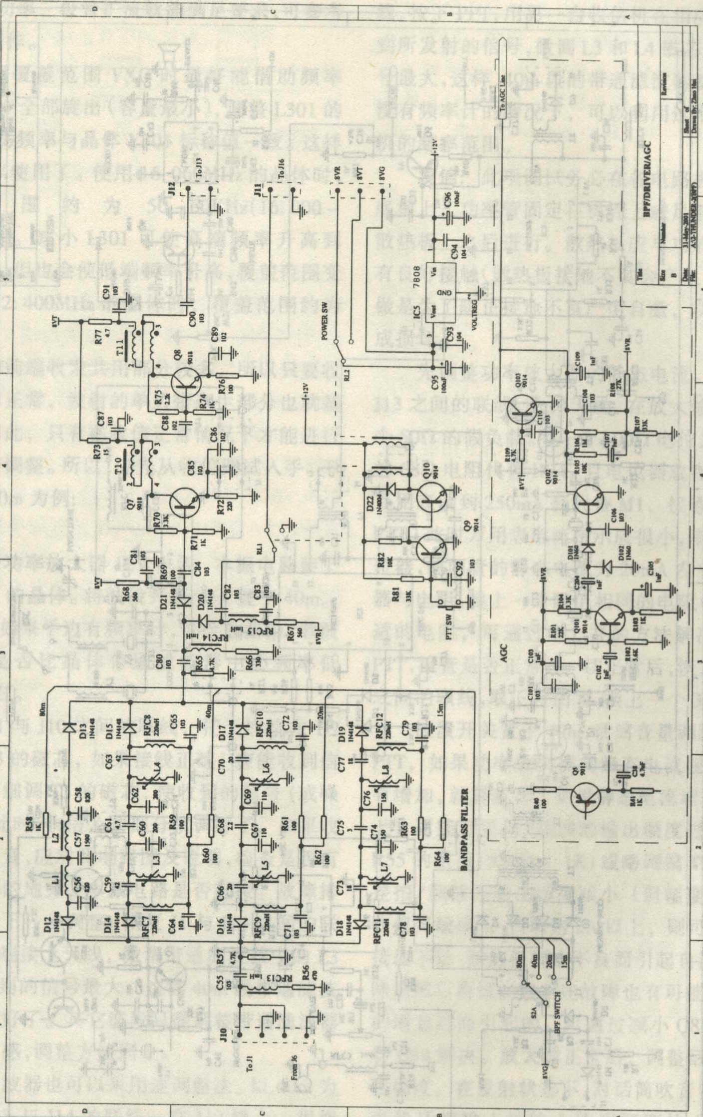 agc电路取自第1张电路图中右边的mc1496输出的音频