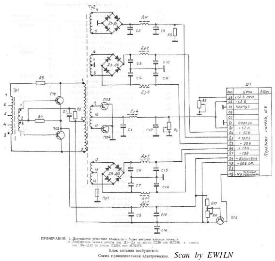 Схема на питания р-130