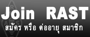 Official web site of the Radio Amateur Society of Thailand